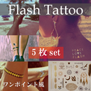 Flash Tattoo5枚セット