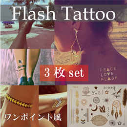 Flash Tattoo3枚セット